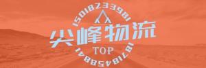 揭阳市尖峰物流有限公司