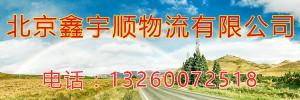 北京市鑫宇顺物流有限公司