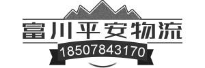 广西富川平安物流有限公司