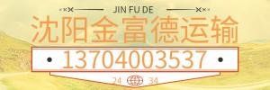 沈阳金富德88必发官网手机版登入有限公司