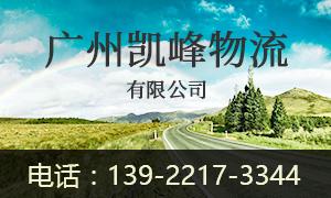 广州到福州物流专线