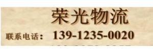 荣光物流苏州分公司