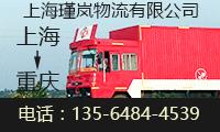 上海到重庆物流专线