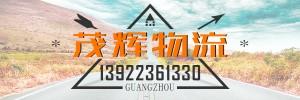 广州市茂辉物流有限公司