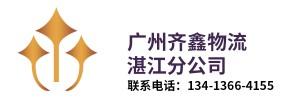 广州齐鑫物流有限公司