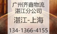 湛江到上海物流专线