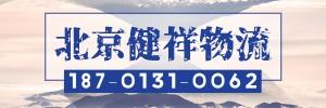 北京健翔物流有限公司