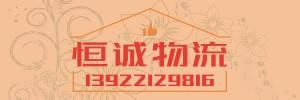 中山市新联物流公司
