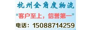 杭州全角度物流有限公司