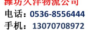 潍坊久洋物流有限公司