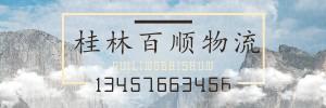 桂林市百顺物流有限公司