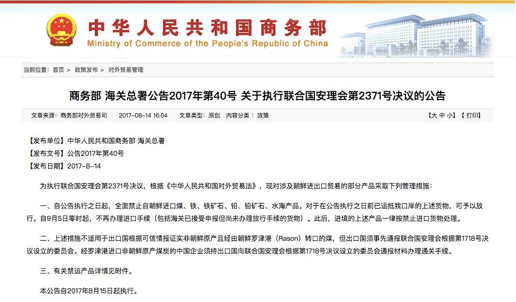 明起中国全面禁止进口朝鲜煤铁货物及水海产品