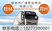 桂林到郑州物流专线