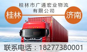 桂林到济南物流专线