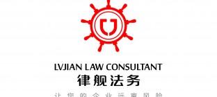 """律舰法务率先推出""""诊&疗""""式服务 企业法律风险先""""诊""""后""""疗"""""""