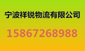 宁波到郑州物流专线