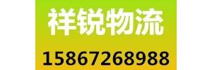 宁波祥锐物流有限公司