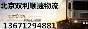 北京双利顺捷物流公司