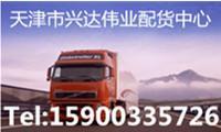 天津到宁波物流专线