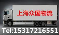 上海到沈阳物流专线