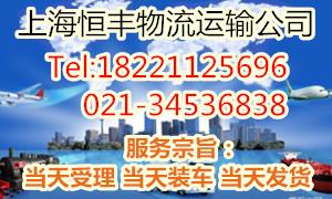 上海到深圳物流专线