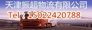 天津振超物流有限公司