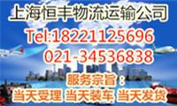 上海到南京物流专线