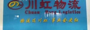 东莞市川虹货运有限公司