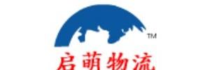 甘肃启萌鼎盛物流有限公司