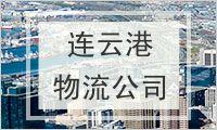 连云港物流公司