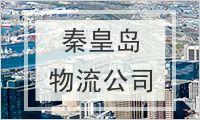 秦皇岛物流公司