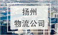 扬州物流公司