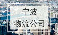 宁波物流公司