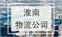 淮南物流公司