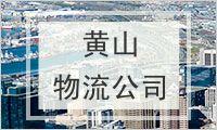 黄山物流公司