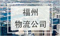 福州物流公司