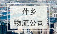 萍乡物流公司