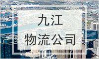 九江物流公司