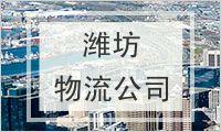 潍坊物流公司