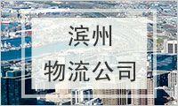滨州物流公司
