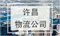 许昌物流公司