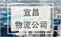 宜昌物流公司