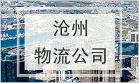 沧州物流公司