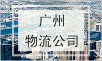 广州物流公司