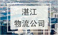 湛江物流公司