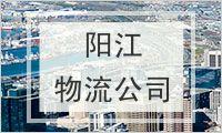 阳江物流公司
