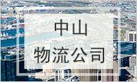 中山物流公司