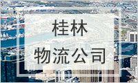 桂林物流公司