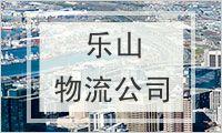 乐山物流公司