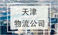 天津物流公司